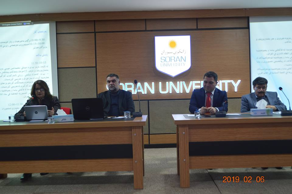 A Symposium on Decentralized Management was held In the Kurdistan Region